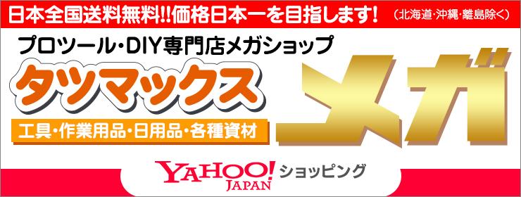 タツマックスメガ Yahooショッピング